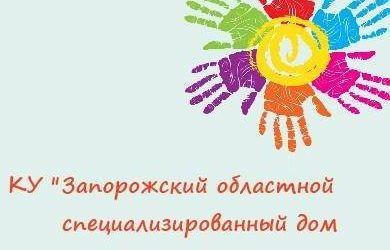 Support Ukrainian orphanages during the pandemy